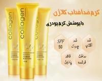 حراج کرم ضد آفتاب کالاژن - ضد آفتاب و ضد چروک